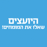 Profile picture of צוות פורום היועצים